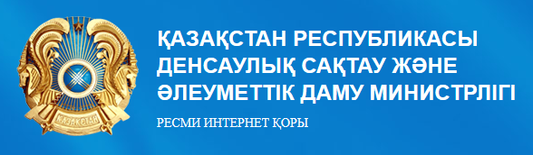 Ministry of Health and Social Development, Kazakhstan