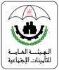 Public Authority for Social Insurance logo