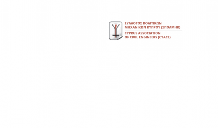 Logotipo da Associação de Engenheiros Civis do Chipre (CYACE)